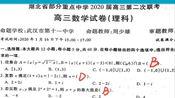 湖北省部分重点中学第二次联考试卷评讲(襄阳市一中高三理数出品)