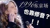 【1996东京现场未修音音频流出】修音前后对比 mariah carey玛丽亚凯莉惠特妮休斯顿席琳迪翁碧昂丝adele jlp celine dion假唱对嘴