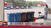 《上海市生活垃圾管理条例》实施满百天 分类实效提升远超预期