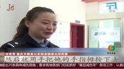[共度晨光]重庆:耄耋老人办理身份证 女警全程搀扶