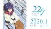 [2020.1月]偶像番《22/7》第一弹pv,《22/7》是由秋元康与ANIPLEX、索尼音乐联手组成综合企划的虚拟偶像,动画将于2020年1月11日播出。