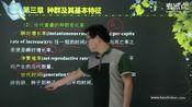 2021年考研 李博《生态学》冲刺 13讲