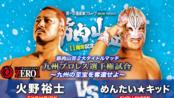 Kyushu Pro 11th Anniversary Show Kinniku Yamakasa 2019.07.14 火野裕士 vs. Mentai Kid