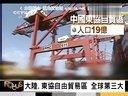 Focus全球新闻20131009-米泽直树现实版日本瑞穗银行放贷黑道