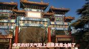 新的一年,北漂打工妹和朋友去雍和宫祈福,希望生活越来越好