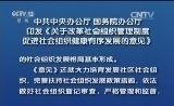 [视频]中共中央办公厅 国务院办公厅印发《关于改革社会组织管理制度 促进社会组织健康有序发展的意见》
