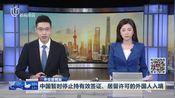 中国暂时停止持有效签证、居留许可的外国人入境
