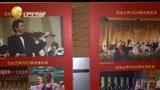 [辽宁新闻]大连、锦州、营口拉开新年文化演出序幕