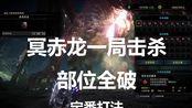 【MHWI】冥赤龙12分钟满能量一回击杀 部位全破 lv.15 完整实况(轻弩视角)