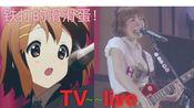 【轻音少女】TV和live竟如此相似?流水的轻音!铁打的滑滑蛋!(第二部)