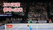 【网球】德约科维奇vs迪米特洛夫·低位视角比赛HL