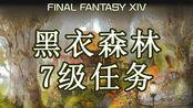 【FF14】黑衣森林7级任务剧情及npc对话记录