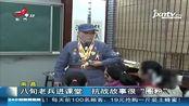 """八旬老兵进课堂,抗战故事很""""圈粉"""""""