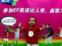 EF上海顾戴路英语达人秀--Jerry 6岁