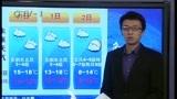 [今日-青岛]今日·气象:明后两天全市仍有小雨