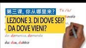 意大利语A1 第三课 你是哪里人?你从哪里来? Lezione 3. Di dove sei? / Da dove vieni? 意大利语学习 [意比邻]