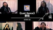 《Last Dance》没内味儿翻唱(原唱:伍佰&China Blue Covered by:小瑶)