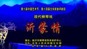 【现代柳琴戏】《沂蒙情》-临沂市柳琴戏传承保护中心演出