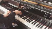 【DJL钢琴演奏~】阿拉伯风格曲Arabesque:No.1(part.2) – – Claude Debussy