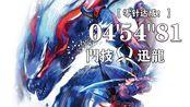 【MHWI】零针! 斗技大会03双剑solo 迅龙 4分54秒81(单人S/A评分)直播录像 -双刀疾风团