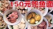 天价小面馆,鲍鱼面150元,骨髓60元,鸡腰、猪脑、你想要的面都有![安徽省蚌埠市]【唐哥美食】