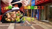小文体验连锁店之王《黄焖鸡米饭》,13块钱一碗,值得吗?
