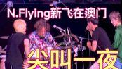 "「J&Y」追星vlog-难忘一夜!N.Flying澳门现场""女猪叫""合集!尖叫真shuang拍手真好!2020还要再相见!"