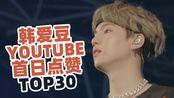 百万起步;防弹非主打照样slay全场!韩爱豆YouTube首日点赞TOP30 (2019.10.20更新)
