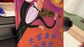 《大家来听音乐会》(劳埃德·莫斯 玛乔丽·普赖斯曼 张莹莹)(中文绘本推荐)【茉莉的学习之旅 刚刚开始…】