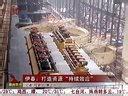 """伊春:打造资源""""持续效应""""[黑龙江新闻联播]"""