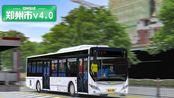 巴士模拟2 - 郑州市v4.0 #3:早发5分追上前车 东行郑州727路 | OMSI 2 郑州市 727路(1/2)