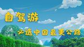 【自驾游必选】中国最美高速公路 旅行推荐 桂林