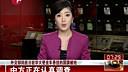 www.55ds.com 外交部回应日驻华大使坐车悬挂的国旗被抢:中方正在认真调查[看东方]