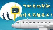 【中文字幕】为什么飞机驾驶员不会被自动驾驶取代