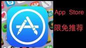 苹果应用商店限免App。3月6日(10款)时间有限,速来领取。极力推荐Alook三件套,最好用的第三方浏览器。