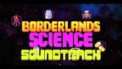 【搬运】Borderlands 3 OST(坦尼斯的科学小游戏)