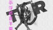 【茶浮酱】古墓丽影9(合集)丨劳拉的100种死法