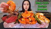 【话唠小姐姐】巨虾+多汁菲力牛排和扇贝(2019年10月31日8时17分)