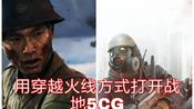 【寒假大制作】假如用CF的方式打开战地5的CG