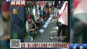 北京:老人公园代儿女相亲户口房屋明码 标价