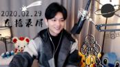 【邹俊健】2020.02.29直播录屏(●''●)