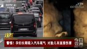[今日亚洲]速览 警惕!孕妇长期吸入汽车尾气 对胎儿有直接伤害