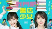 【4月日剧】战斗吧!书店少女 03【新酱】