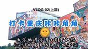 【VLOG 02】(上篇)打卡重庆咔咔角角 重庆大学城开学季·自带加热buff的魔鬼为大学城军训的新生送来了最热的太阳