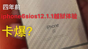 4年前的iphone6s12.1.1版本越狱体验,卡爆?