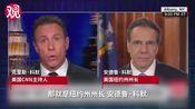 """【纽约州长和亲弟弟又吵起来了】23日,美国纽约州州长安德鲁·科默和亲弟弟克里斯·科默又在直播中""""吵""""了起来。 弟弟:感谢你再次回到节目中 哥哥:老妈让"""