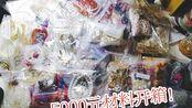 【发簪材料开箱】价值5000元的发簪团购材料开箱 【橘子】