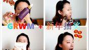 GRWM+新年抽奖 | 超长唠嗑?用到了喜欢的眼影盘?在法国工作?[ Flora ]
