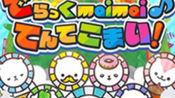 【外录】【maimai DX】でらっくmaimaiてんてこまい! master 100.7214% 7-0-0