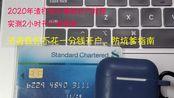 济善教你如何办理香港银行卡/香港银行卡开户/渣打银行/2020年最新方式,海外收款方式/Adsense收问题/超简单两小时开户/实战亲测